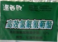 蚊蝇药 派西欧 高效氯氰菊酯