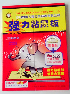 三利强力进口胶粘鼠板 强力加强型 强板