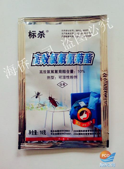 灭蚂蚁药 标杀 高效氯氟氰菊酯