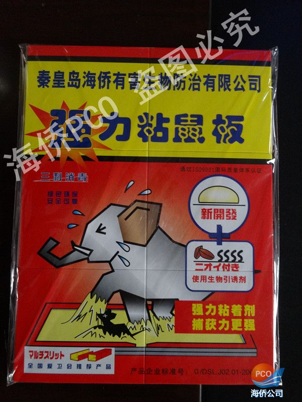 灭鼠  海侨公司生产海侨牌强力粘鼠板 强力加强型