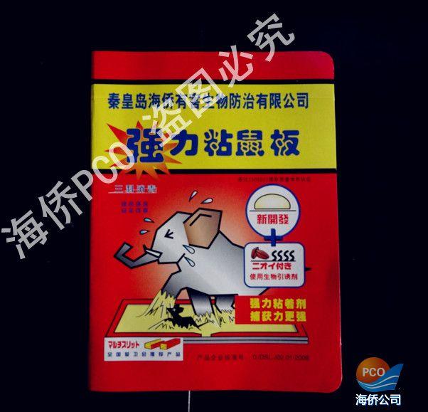 灭鼠 海侨公司 海侨牌强力粘鼠板